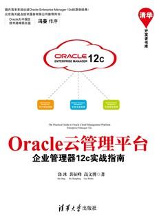 Oracle云管理平台:企业管理器12c实战指南