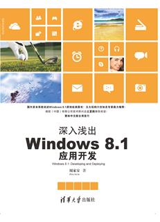 深入浅出:Windows 8.1应用开发