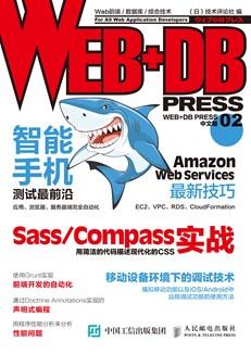 WEB+DB PRESS 中文版 02