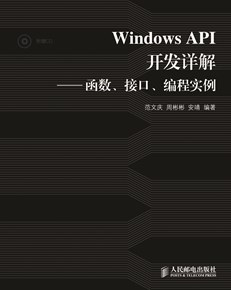 Windows API 开发详解——函数、接口、编程实例