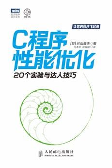 C程序性能优化:20个实验与达人技巧