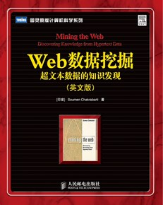 Web数据挖掘:超文本数据的知识发现(英文版)