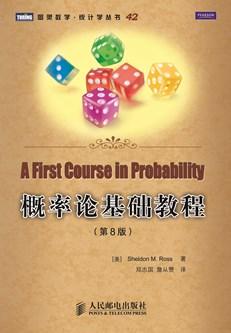 概率论基础教程(第8版)
