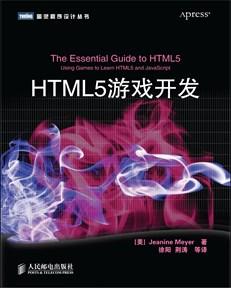 HTML5游戏开发