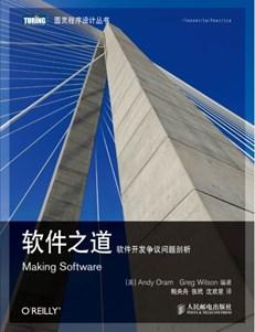 软件之道:软件开发争议问题剖析