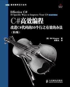 C#高效编程:改进C#代码的50个行之有效的办法(第2版)