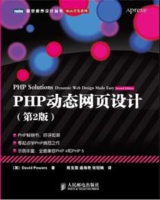 PHP动态网页设计(第2版)