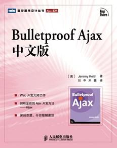 Bulletproof Ajax中文版