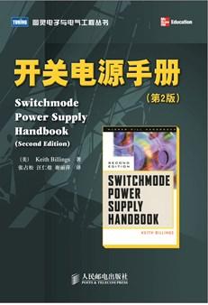 开关电源手册(第2版)