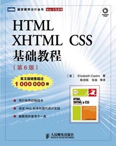 HTML XHTML CSS基础教程(第6版)