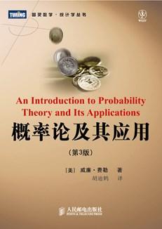 概率论及其应用(第3版)
