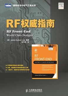 RF权威指南