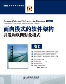 面向模式的软件架构,卷2:并发和联网对象模式