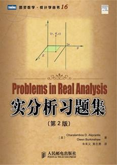 实分析习题集(第2版)