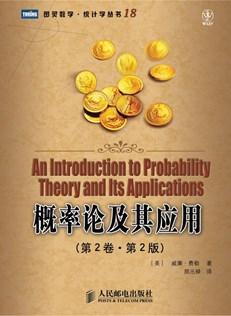 概率论及其应用(第2卷第2版)