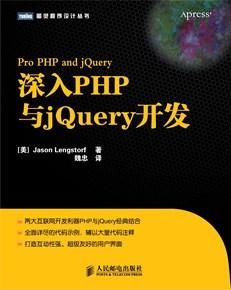 深入PHP与jQuery开发