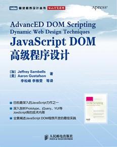 JavaScript DOM高级程序设计
