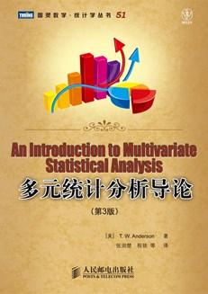 多元统计分析导论(第3版)