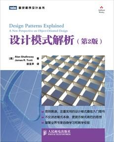 设计模式解析(第2版)