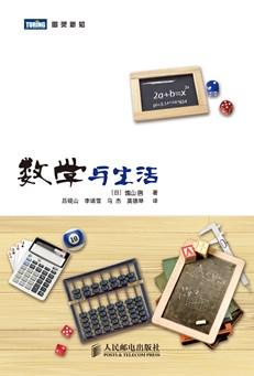 数学与生活