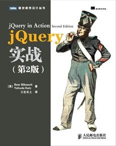 jQuery实战(第2版)
