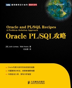 Oracle PL/SQL攻略