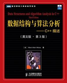 数据结构与算法分析——C++描述(英文版第3版)
