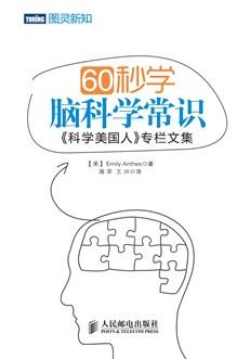 60秒学脑科学常识——《科学美国人》专栏文集