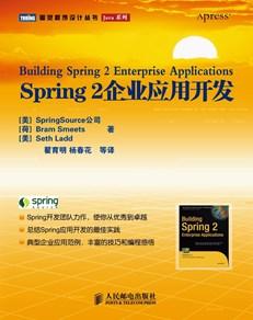 Spring 2企业应用开发