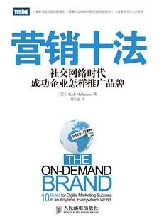营销十法:社交网络时代成功企业怎样推广品牌