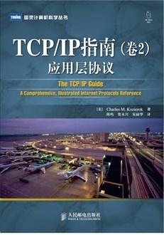 TCP/IP 指南(卷2):应用层协议