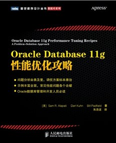 Oracle Database 11g性能优化攻略