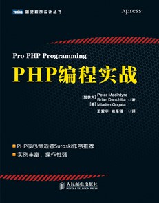 PHP编程实战