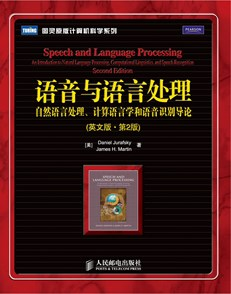 语音与语言处理:自然语言处理、计算语言学和语音识别导论(英文版•第2版)