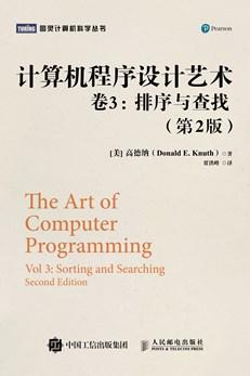 计算机程序设计艺术 卷3:排序与查找(第2版)