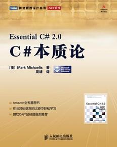 C#本质论