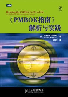 《PMBOK指南》解析与实践