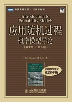 应用随机过程:概率模型导论(英文版第8版)