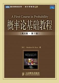 概率论基础教程(英文版 第7版)