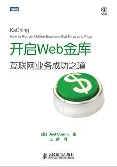 开启Web金库:互联网业务成功之道
