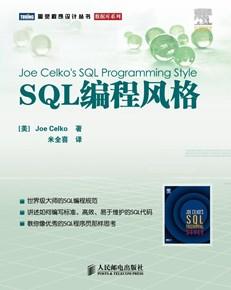 SQL编程风格