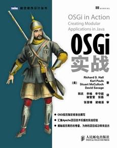 OSGi实战