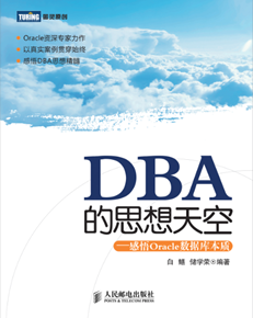 DBA的思想天空——感悟Oracle数据库本质