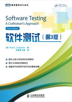 软件测试(第3版)
