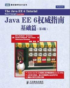 Java EE 6权威指南:基础篇(第4版)