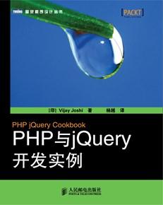 PHP与jQuery开发实例
