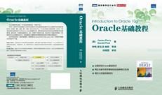 Oracle基础教程