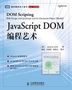 JavaScript DOM编程艺术