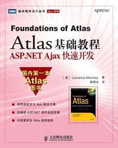 Atlas基础教程——ASP.NET Ajax快速开发