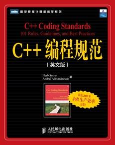 C++编程规范(英文版)